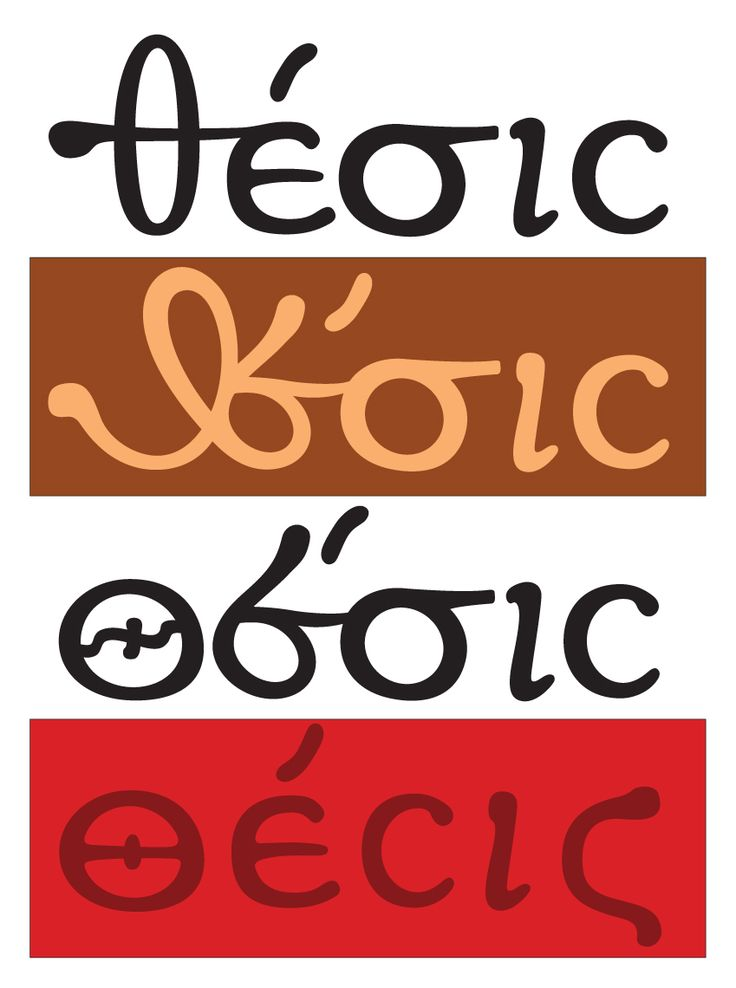 KS Thesis Inspired by a byzantine manuscript (Museum of Literature, Iasi, Romania – 14th cent.), the new KS Thesis font is now under construction.