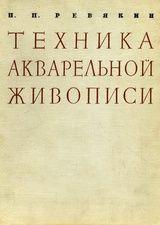 Обложка книги Техника акварельной живописи