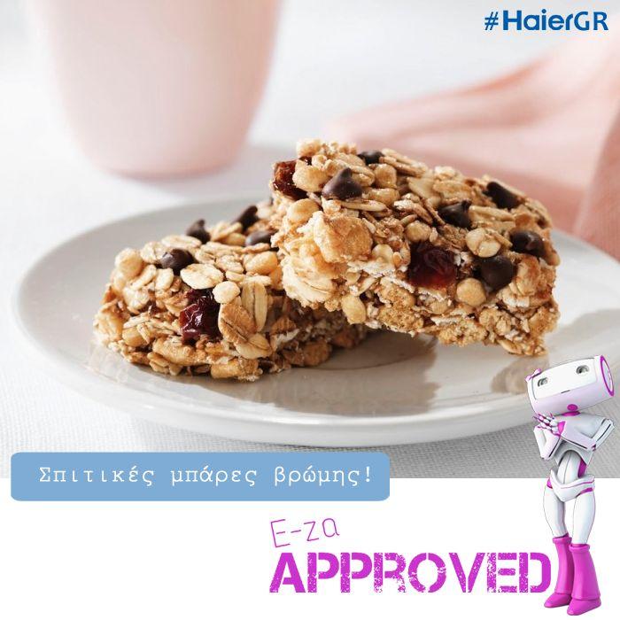 Η E-ZA ΕΓΚΡΙΝΕΙ! Φτιάξτε τις πιο υγιεινές μπάρες βρώμης στο πι και φι! http://goo.gl/01IqTl #EzaApproved #HaierGR