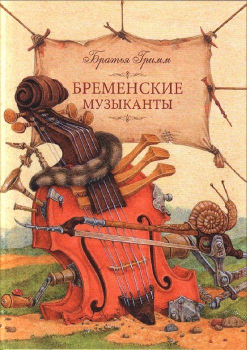 "ILLUSTRATOR LEO KAPLAN - ""THE BREMEN TOWN MUSICIANS"""