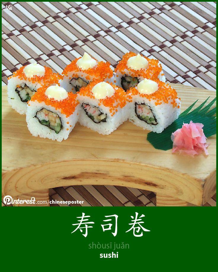 寿司卷 - Shòusī juǎn - Sushi