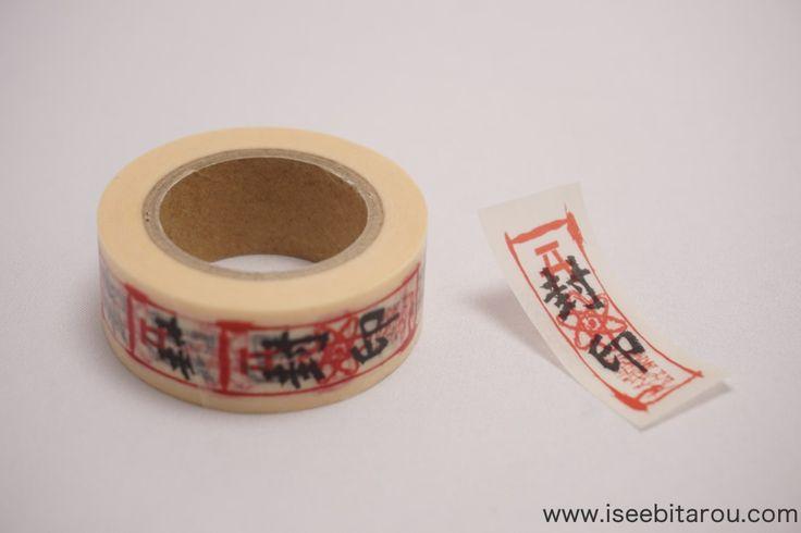 Qeromalionの「封印マスキングテープ」がおもしろい!