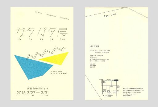 【用紙】バウム【色】表:黒・水・黄緑 裏:黒