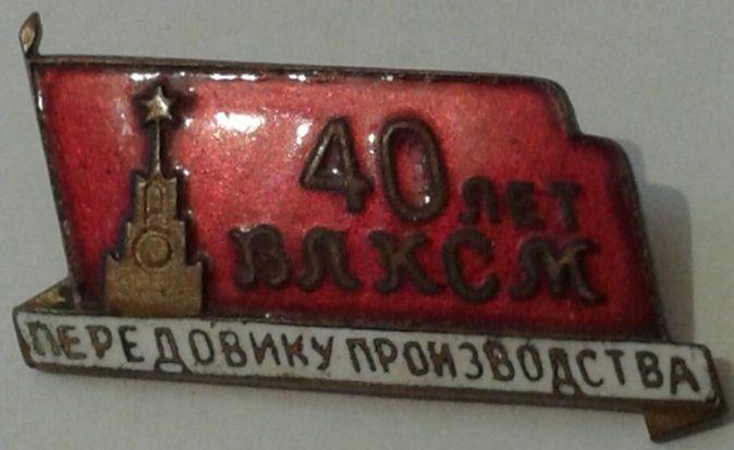 Знак 40 лет ВЛКСМ, тяжелый металл, Передовику производства, РЕДКИЙ