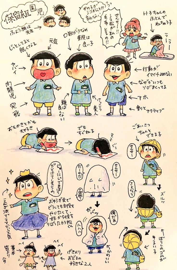 【漫画】『赤塚幼稚園』(おそ松さん)