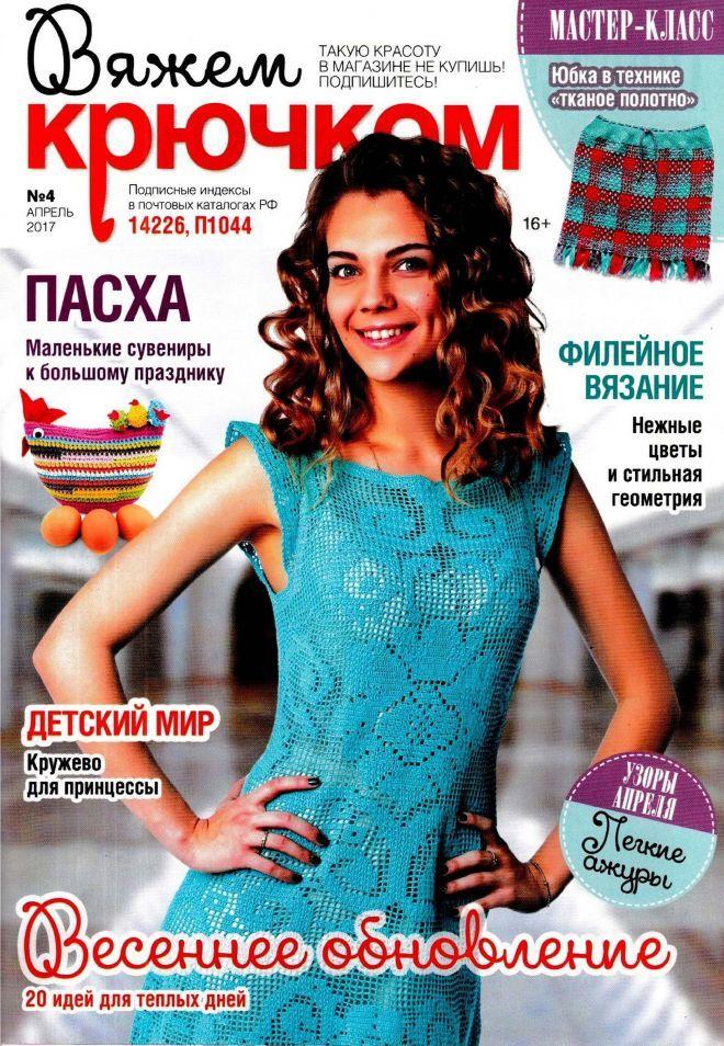 вязание крючком журналы Crochet Books Crochet Magazine и