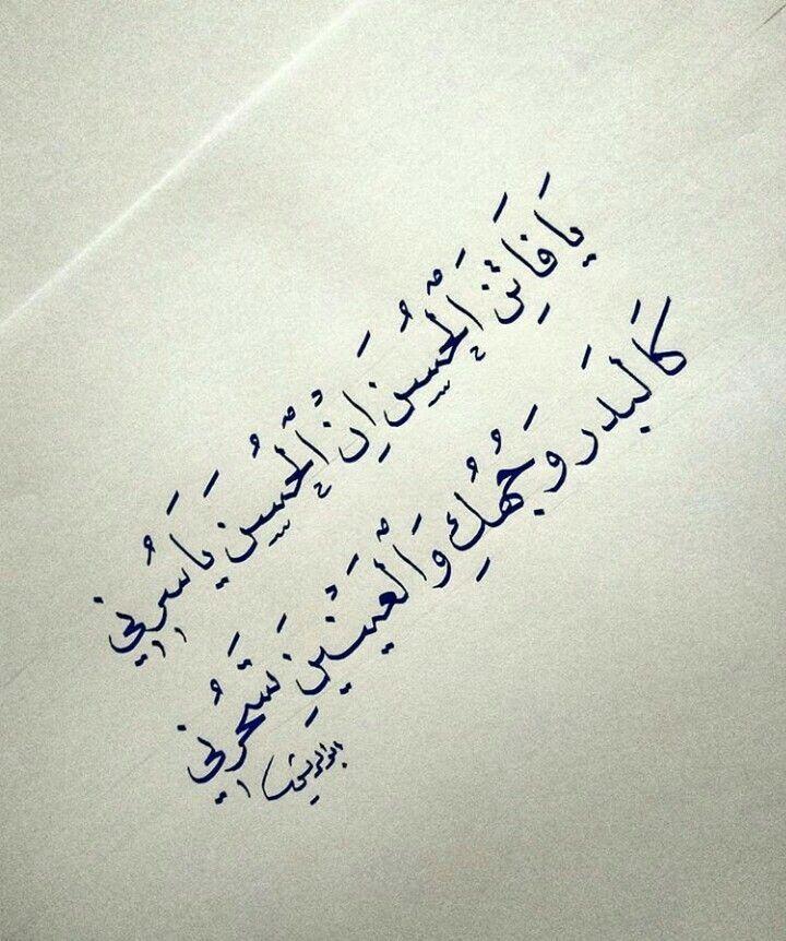 انت لي Simple Love Quotes Love Yourself Quotes Words Quotes