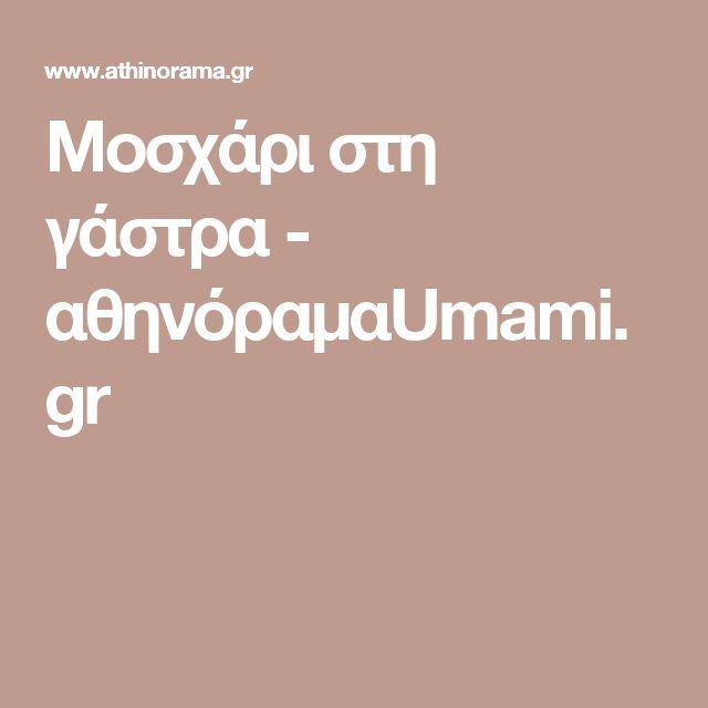 Moσχάρι στη γάστρα  - αθηνόραμαUmami.gr