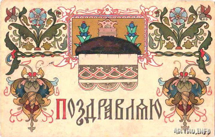 Скорую руку, открытка в древнерусском стиле