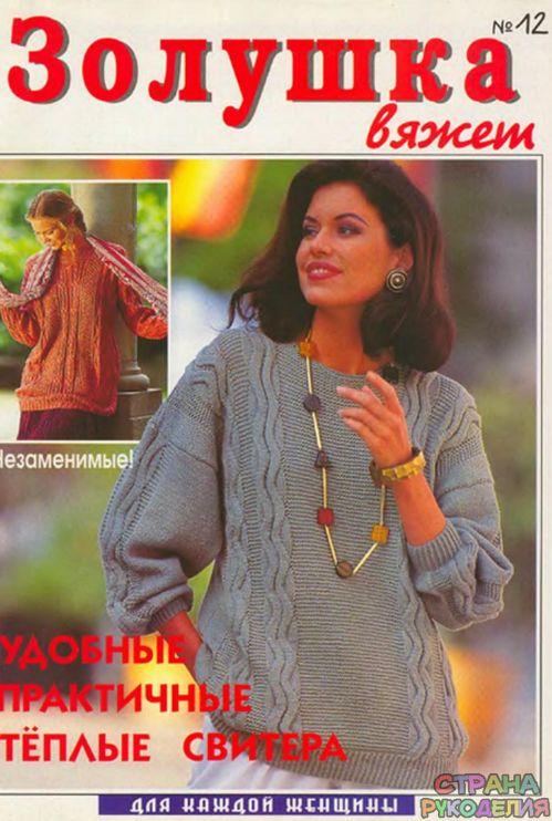 Золушка вяжет 1997-12 - Золушка Вяжет - Журналы по рукоделию - Страна рукоделия