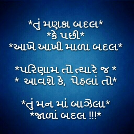 2585 Best Images About Gujarati Gupsup. On Pinterest