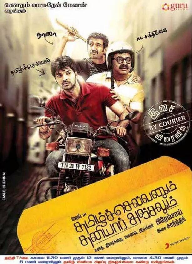 #TamilselvanumThaniyarAnjalum AudioLaunchSoon @singer_karthik @Actor_Jai @menongautham @yamigautam @iamsanthanam