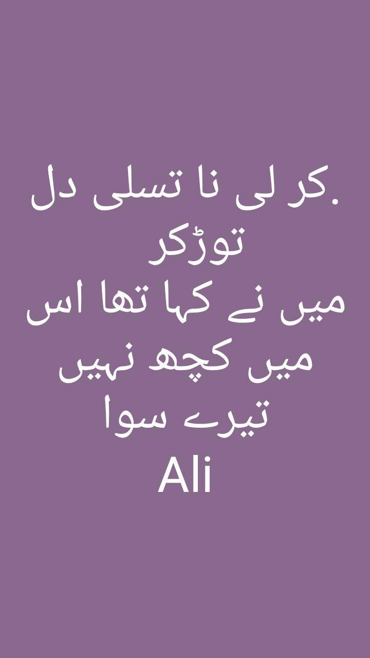 Urdu Words Miss My Best Friend Urdu Poetry
