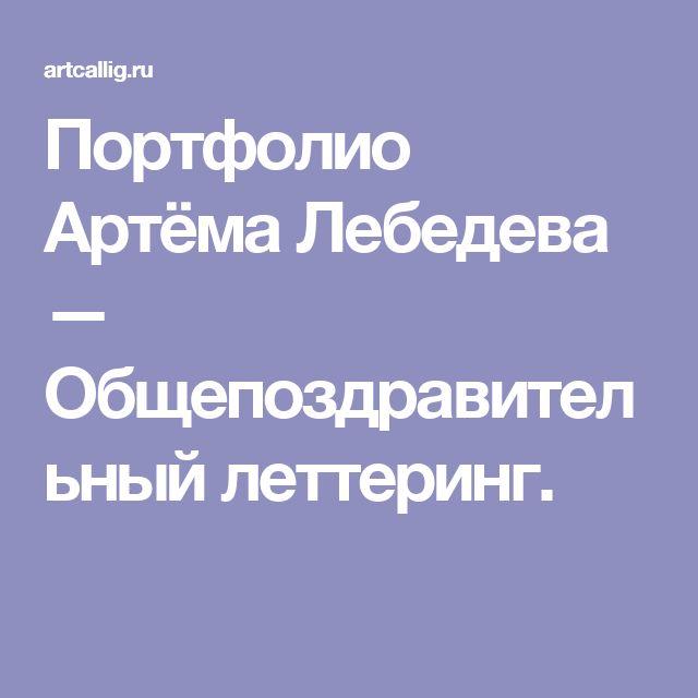 Портфолио Артёма Лебедева — Общепоздравительный леттеринг.