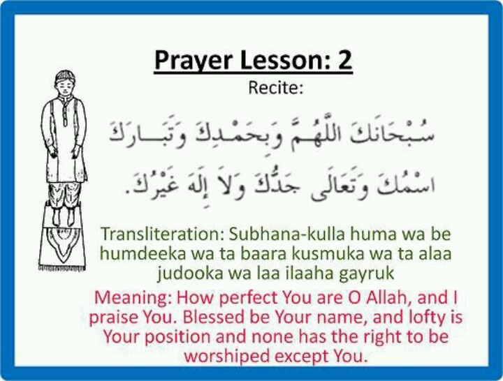 Prayer recitation. Islam