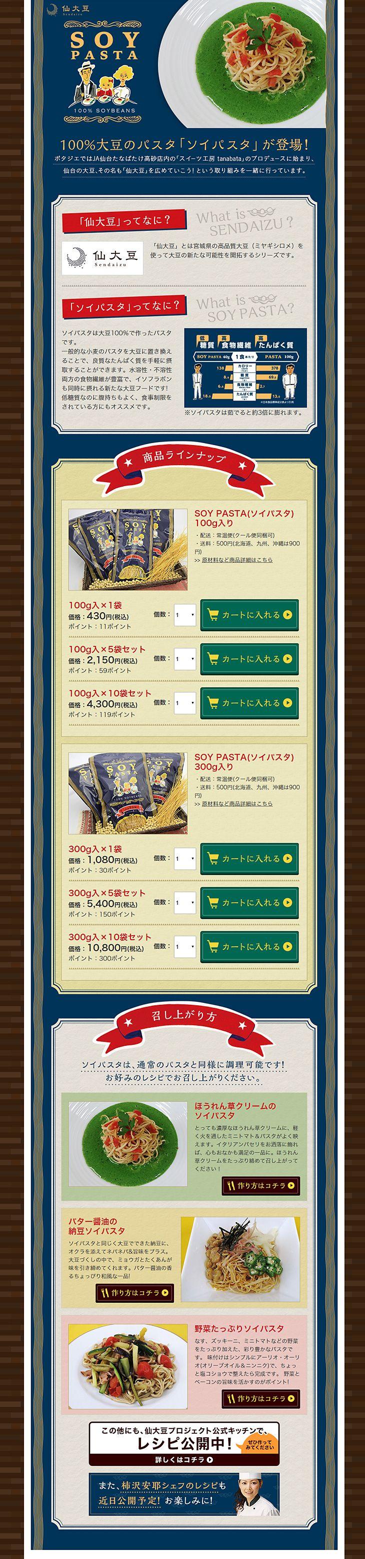 ランディングページ LP ソイパスタ 食品・飲料・お酒 自社サイト