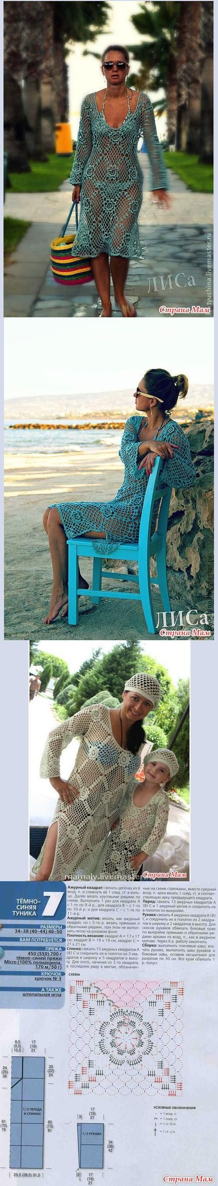 Crochet ideas. Beach cover up dress with pattern in russian
