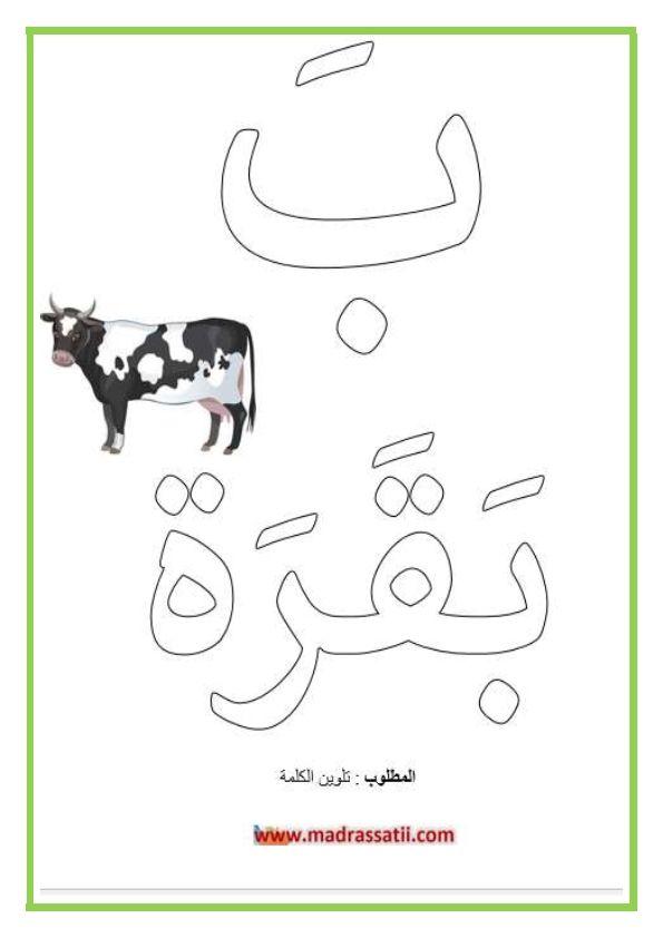 تلوين كلمات بها حرف الباء موقع مدرستي Learning Arabic Character Learning