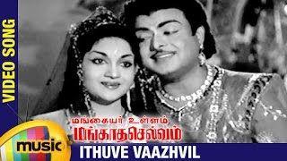 cool Mangaiyar Ullam Mangatha Selvam Tamil Movie | Ithuve Vaazhvil   | Gemini Ganesan | Janaki