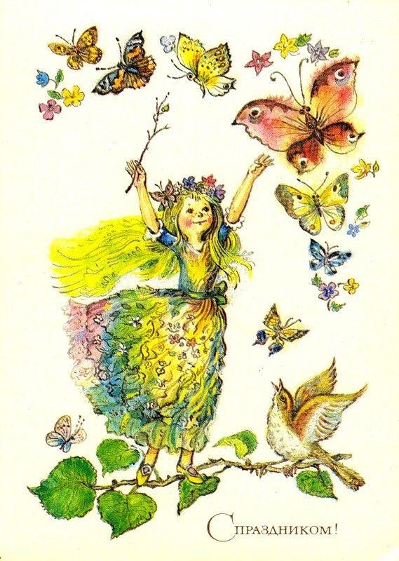 Марта весны, старые открытки весна пришла