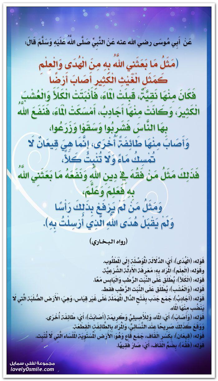 Peoniesflower Peace Be Upon Him Peace Islam