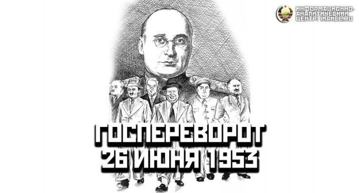26 июня 2015 г. Мы уже не раз в своих статьях советовали посмотреть фильм «Берия. Ликвидация» ( в котором рассказывается о событиях 26 июня 1953 года. Что произошло в этот день в Москве? За что и к…
