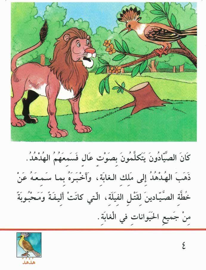 Set 02 Book 04 Arabic Books Arabic Kids Books