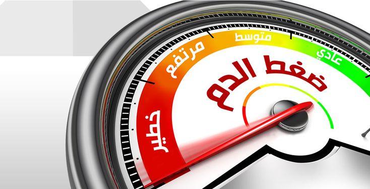 لا تظهر اعراض ارتفاع ضغط الدم لدى اغلب الناس الذين يعانون منه ، كذلك الامر في الحالات التي يسجل فيها ضغط الدم قيما مرتفعة الى درجة تشكيلها خطرا . عند قسم من المرضى تظهر ، في مراحل المرض الاولى ، او…