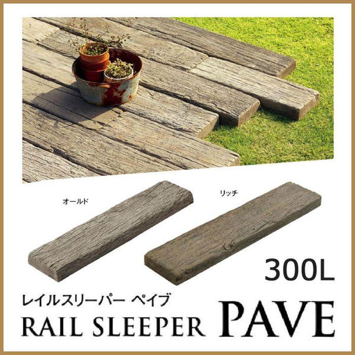 【コンクリート製枕木】TOYO/東洋工業レイルスリーパーペイブW200:600L/900L/1200L