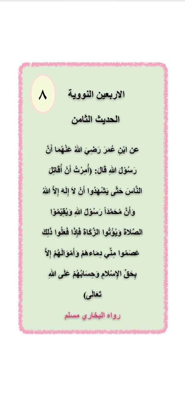 Pin By Nadjet213 On اشكال Bullet Journal Journal Islam
