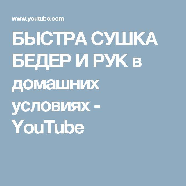 БЫСТРА СУШКА БЕДЕР И РУК  в домашних условиях - YouTube