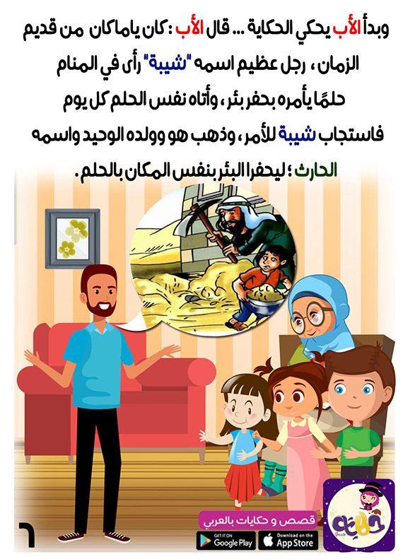 قصة جد النبي محمد بالصور للاطفال من قصص السيرة النبوية بتطبيق قصص وحكايات بالعربي Family Guy Google Play App
