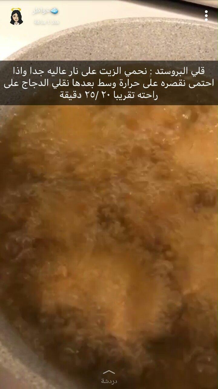 مع بهارات إسناد البروستد Lockscreen Screenshot Lockscreen