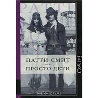 OZON.ru - Книги | Просто дети | Патти Смит | Just Kids | | Купить книги: интернет-магазин / ISBN 978-5-271-34418-3
