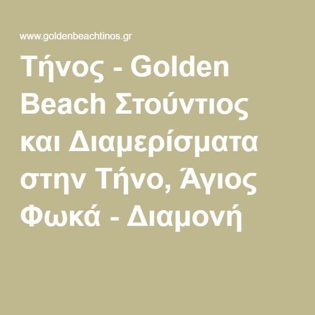 Τήνος - Golden Beach Στούντιος και Διαμερίσματα στην Τήνο, Άγιος Φωκά - Διαμονή