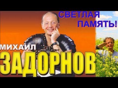М .Задорнов -Ум,Честь и Совесть нашей эпохи!
