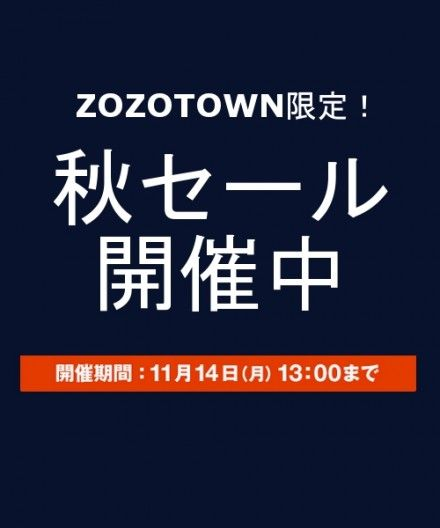 ONLINESHOP IMFORMATION ZOZOTOWN限定MAX70%OFF11/14月1300まで秋セール開催