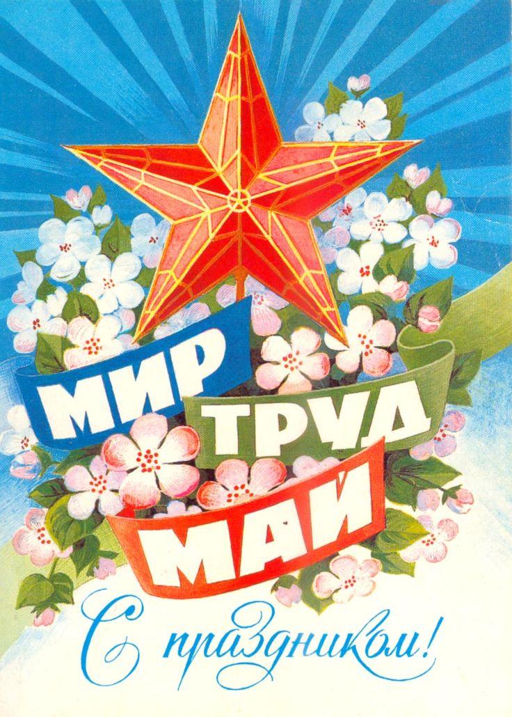 Картинки 1 мая мир труд май, поздравления другу картинках