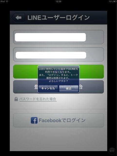 LINEのアカウントは乗っ取られやすい?!自分のアカウントを乗っ取られないためにできること。 - たのしいiPhone! AppBank