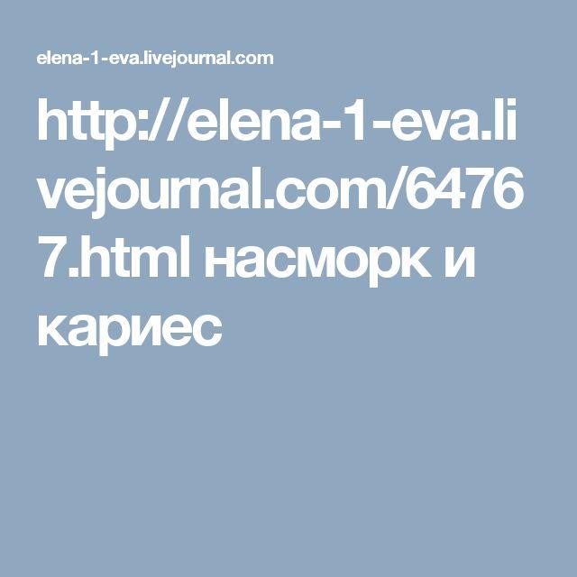 http://elena-1-eva.livejournal.com/64767.html насморк и кариес