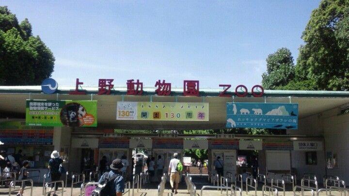 上野動物園 (Ueno Zoo) in Taitō, Tōkyō