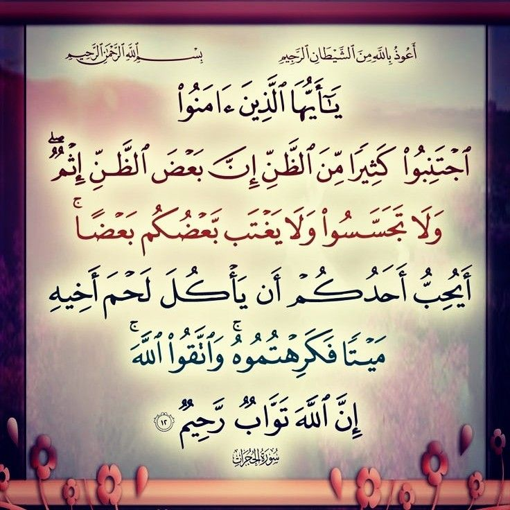 ١٨ اللهم لا إله إلا أنت ولي المتقين سبحانك وبحمدك عظم تأديبك لعبادك الذين آمنوا باجتناب سوء الظن والتجسس والغيبة وعظم أم Prayer For The Day Holy Quran Islam