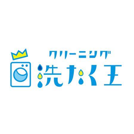 tera0107さんの提案 - 「「洗たく王」または「クリーニング洗たく王」」のロゴ作成 | ランサーズ
