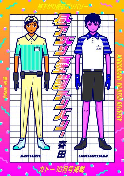 Japanese Poster: Hirusagari Yu-utsu Delivery. Hasegawa Shinpei. 2014