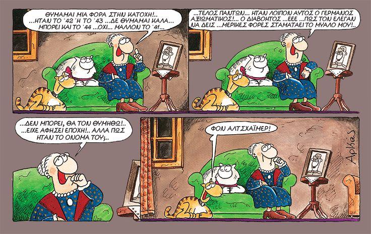 Καστράτο   αρχικη, αρκας εν κινησει   ethnos.gr