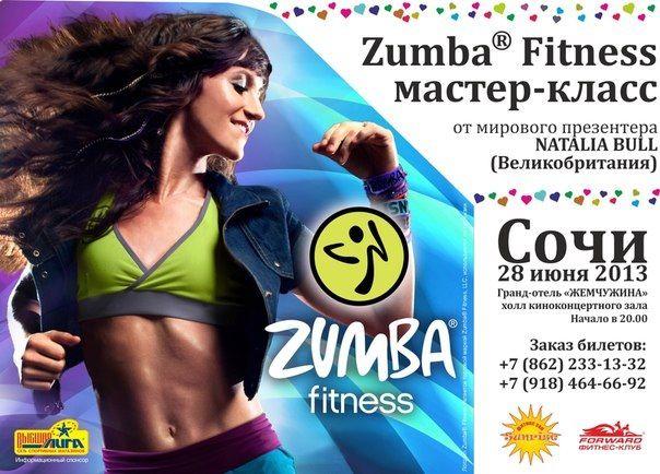 Zumba Fitness Master-class from Natalia Bull in Sochi, Russia