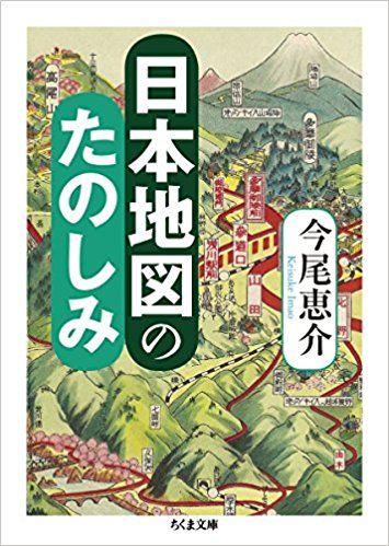 日本地図のたのしみ (ちくま文庫) | 今尾 恵介 |本 | 通販 | Amazon