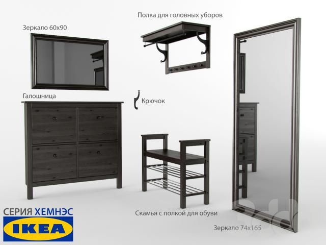 IKEA Прихожая ХЕМНЭС