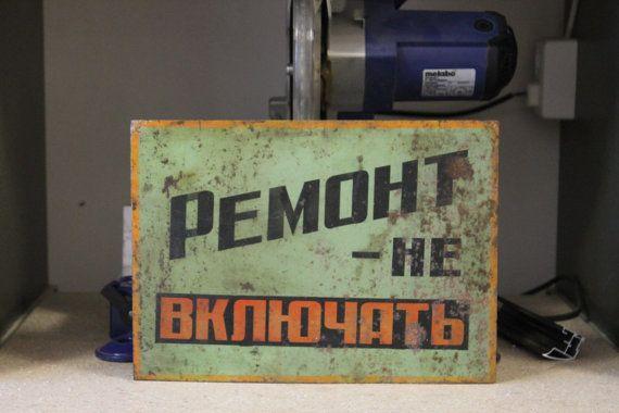 Vintage metal warning plate industrial companies and от Leryshop