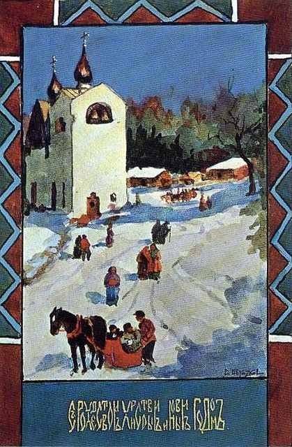 Vintage Russian Christmas Card 1960